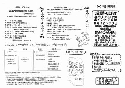 8月のエプロンニュースうら)