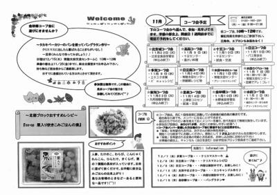 hokubu1611-2.jpg