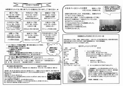 seibu201610-2.jpg