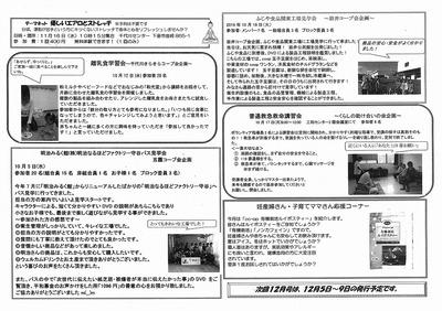 seibuburokku1610-2.jpg
