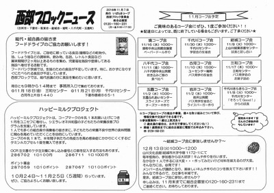 seibuburokku1610.jpg