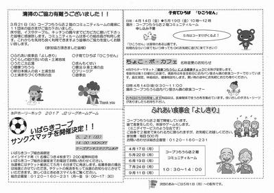 nanbu1704-2.jpg