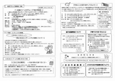 hokusei1810-2.jpg