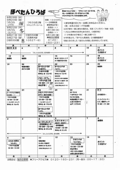 nanbu1908-2.jpg
