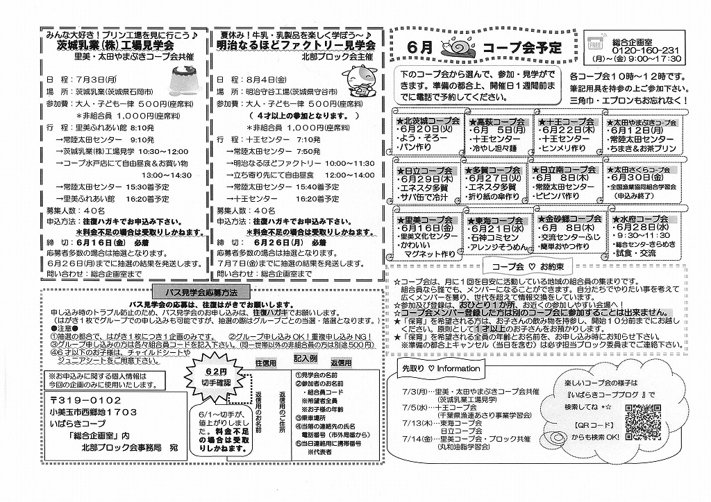 http://ibaraki.coopnet.or.jp/blog/sanka_nw/images/hokubi1706-2.jpg