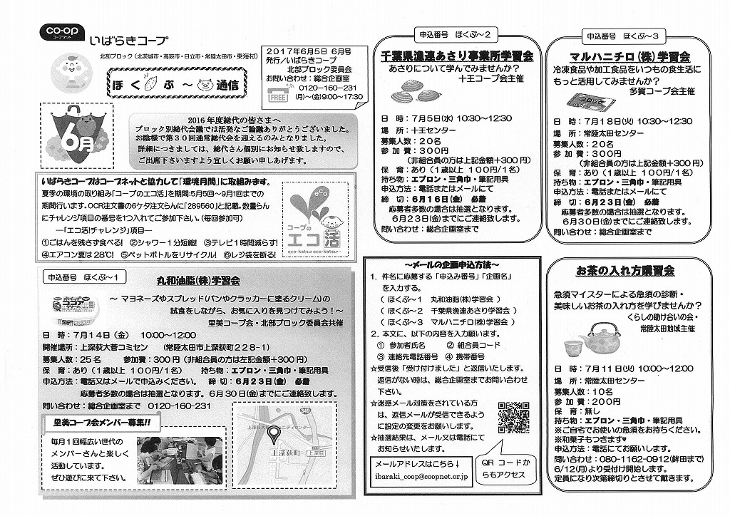 http://ibaraki.coopnet.or.jp/blog/sanka_nw/images/hokubu1706.jpg