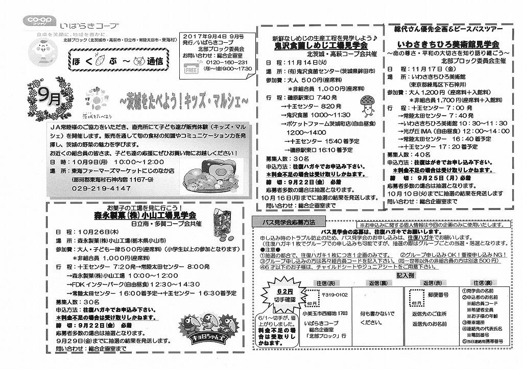 http://ibaraki.coopnet.or.jp/blog/sanka_nw/images/hokubu1709.jpg