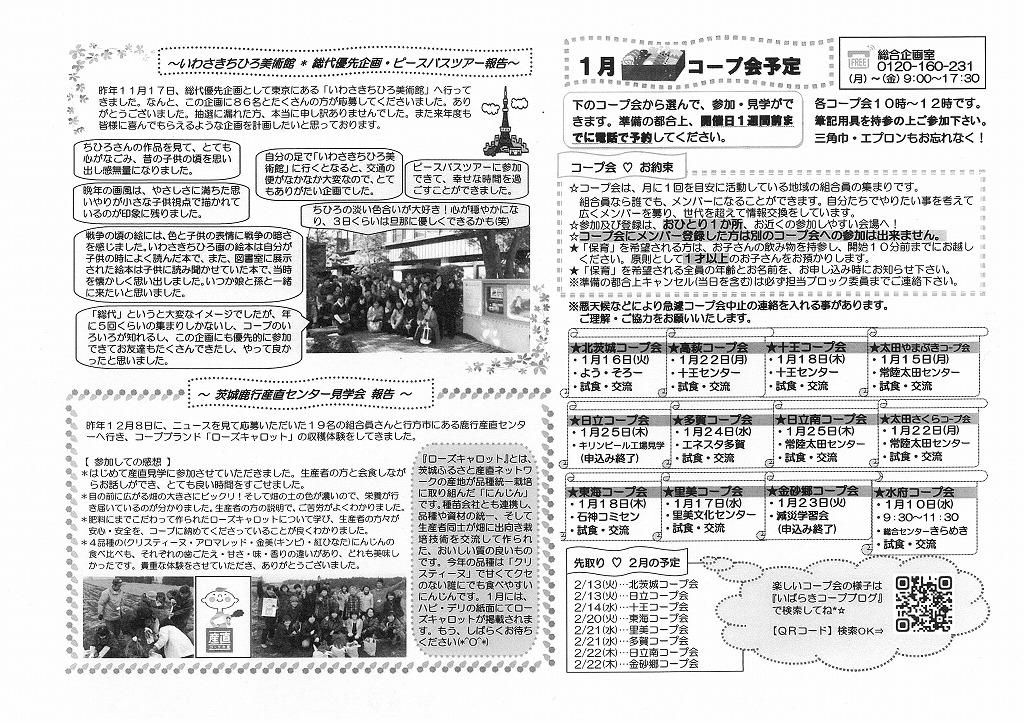 http://ibaraki.coopnet.or.jp/blog/sanka_nw/images/hokubu1801-2.jpg