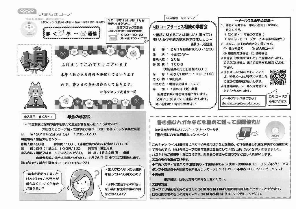 http://ibaraki.coopnet.or.jp/blog/sanka_nw/images/hokubu1801.jpg
