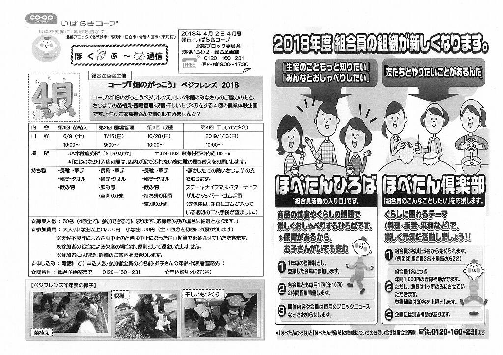 http://ibaraki.coopnet.or.jp/blog/sanka_nw/images/hokubu1804.jpg
