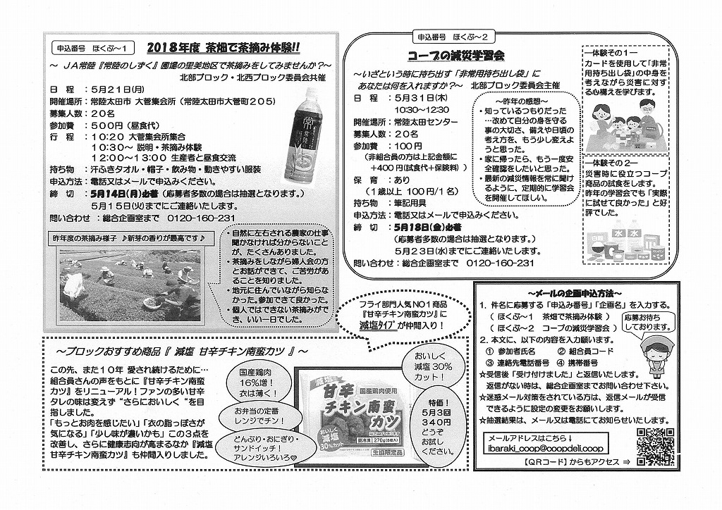 http://ibaraki.coopnet.or.jp/blog/sanka_nw/images/hokubu1805-2.jpg