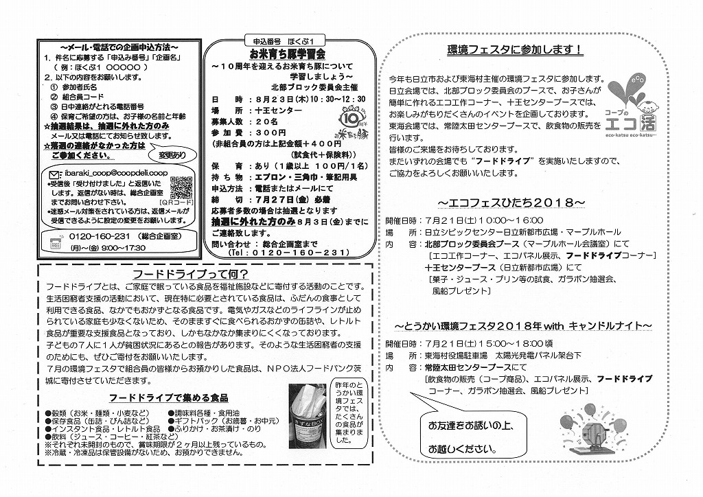 http://ibaraki.coopnet.or.jp/blog/sanka_nw/images/hokubu1807-3.jpg