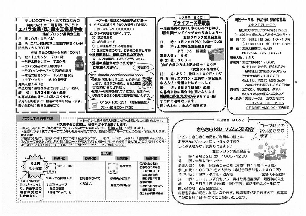 http://ibaraki.coopnet.or.jp/blog/sanka_nw/images/hokubu1808-2.jpg