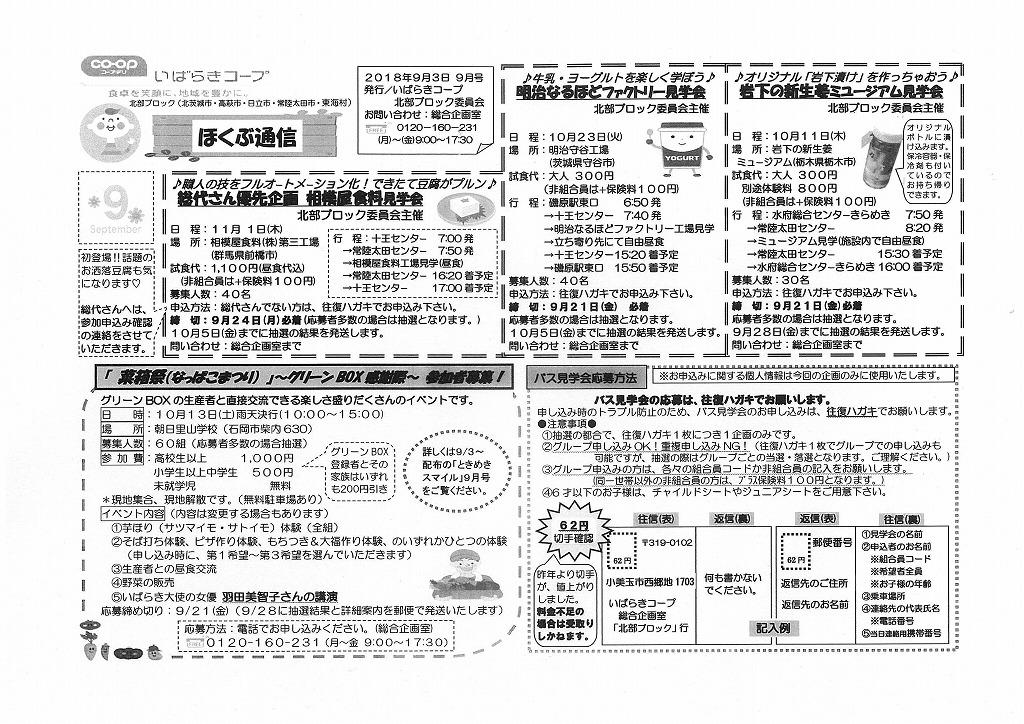 http://ibaraki.coopnet.or.jp/blog/sanka_nw/images/hokubu1809.jpg