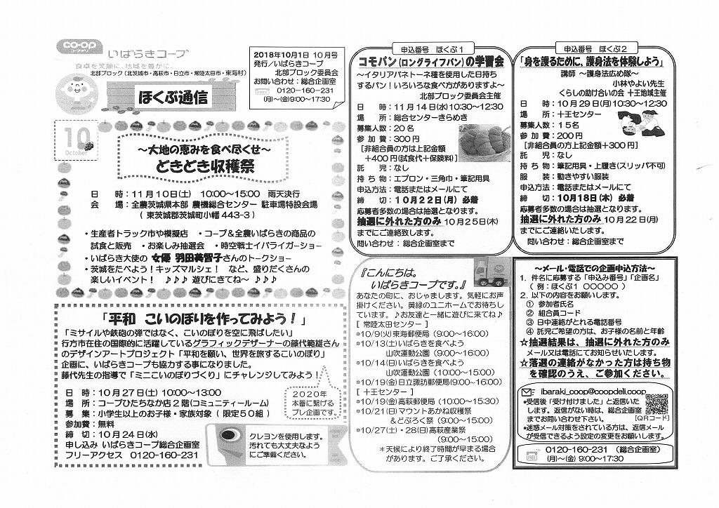 http://ibaraki.coopnet.or.jp/blog/sanka_nw/images/hokubu1810.jpg