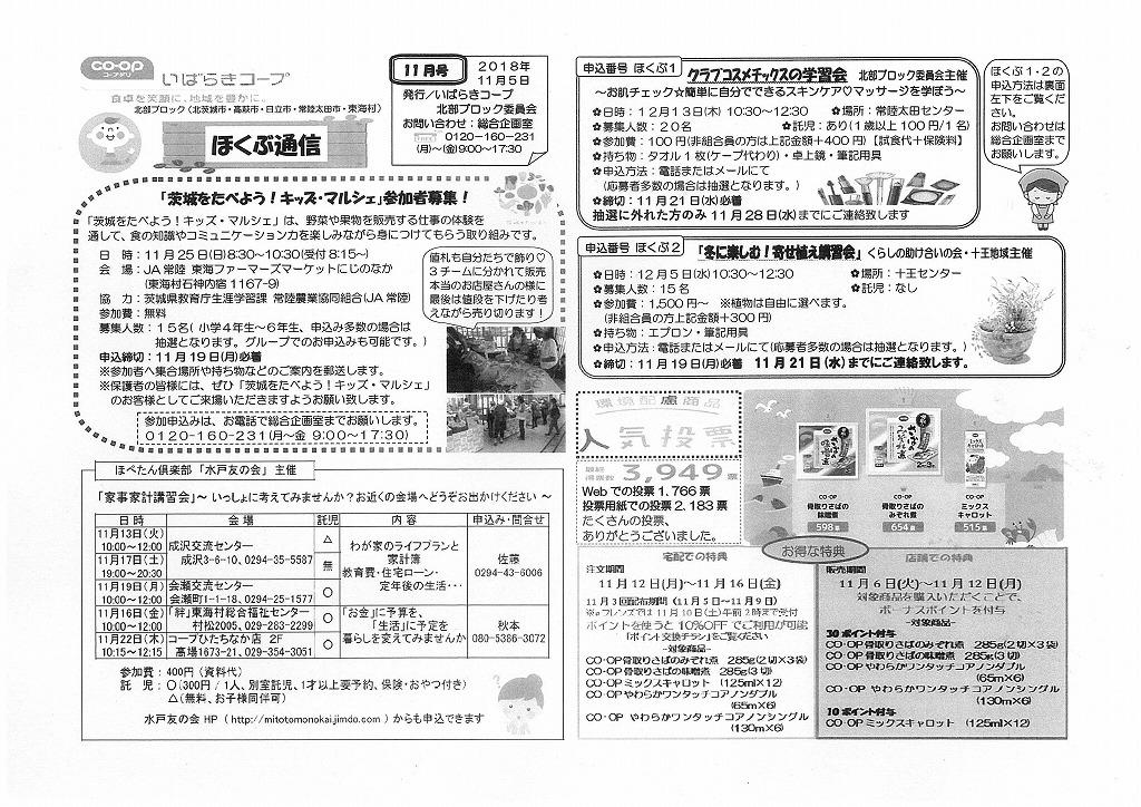 http://ibaraki.coopnet.or.jp/blog/sanka_nw/images/hokubu1811.jpg