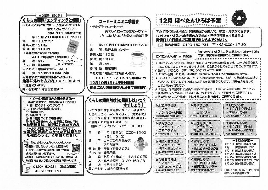 http://ibaraki.coopnet.or.jp/blog/sanka_nw/images/hokubu1812-2.jpg