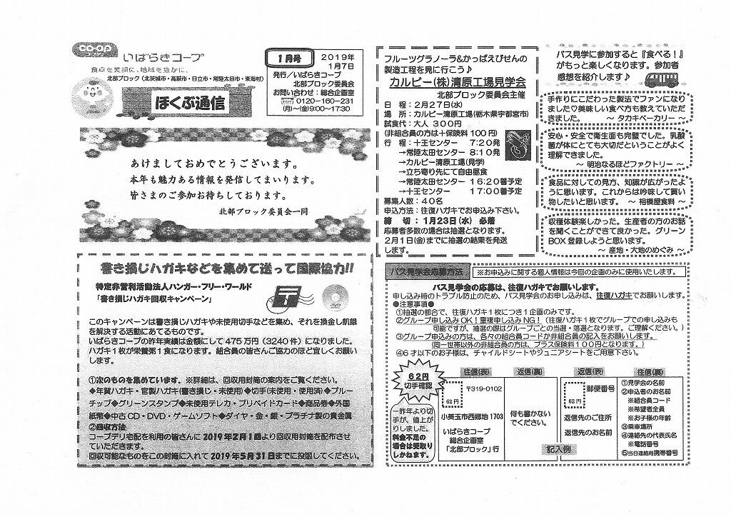 https://ibaraki.coopnet.or.jp/blog/sanka_nw/images/hokubu1901-1.jpg