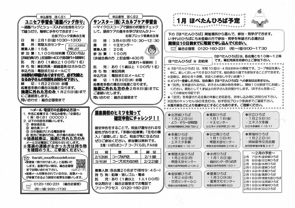 https://ibaraki.coopnet.or.jp/blog/sanka_nw/images/hokubu1901-3.jpg