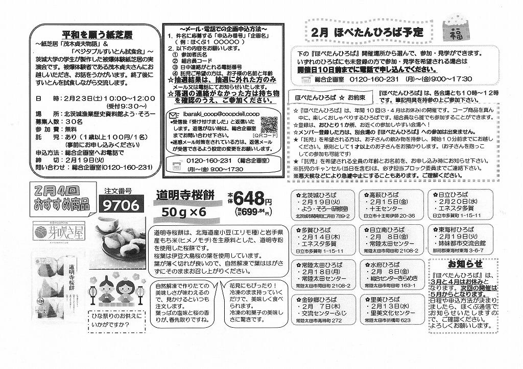 https://ibaraki.coopnet.or.jp/blog/sanka_nw/images/hokubu1902-2.jpg