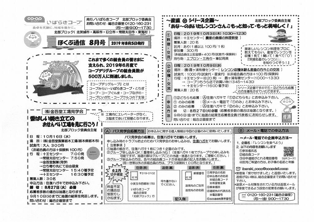 https://ibaraki.coopnet.or.jp/blog/sanka_nw/images/hokubu1908.jpg