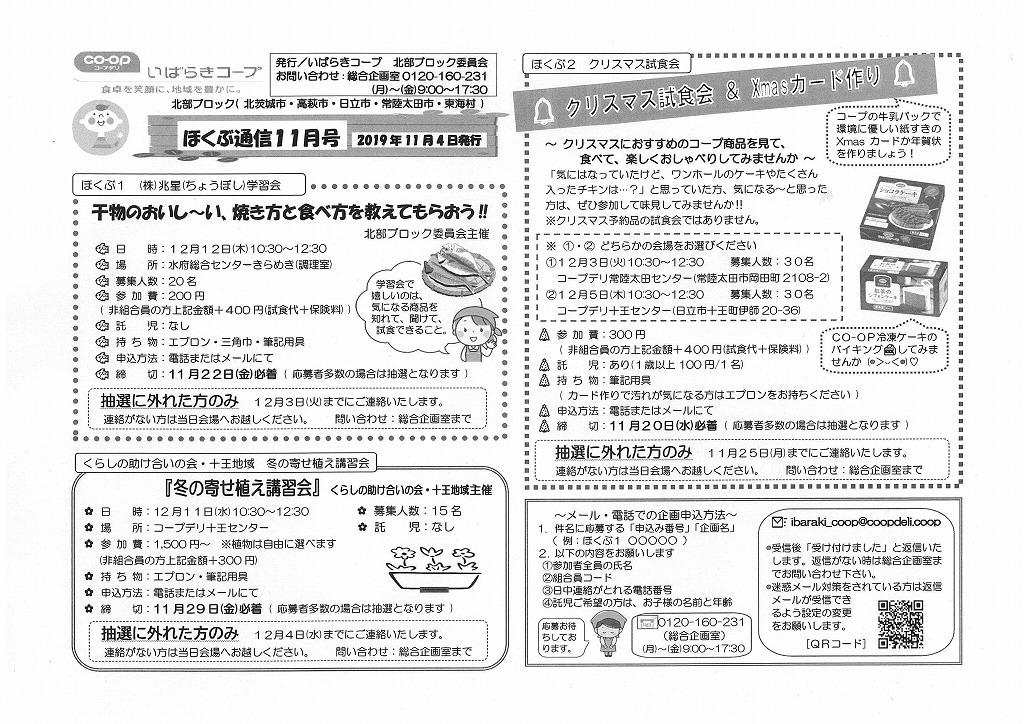 https://ibaraki.coopnet.or.jp/blog/sanka_nw/images/hokubu1911.jpg