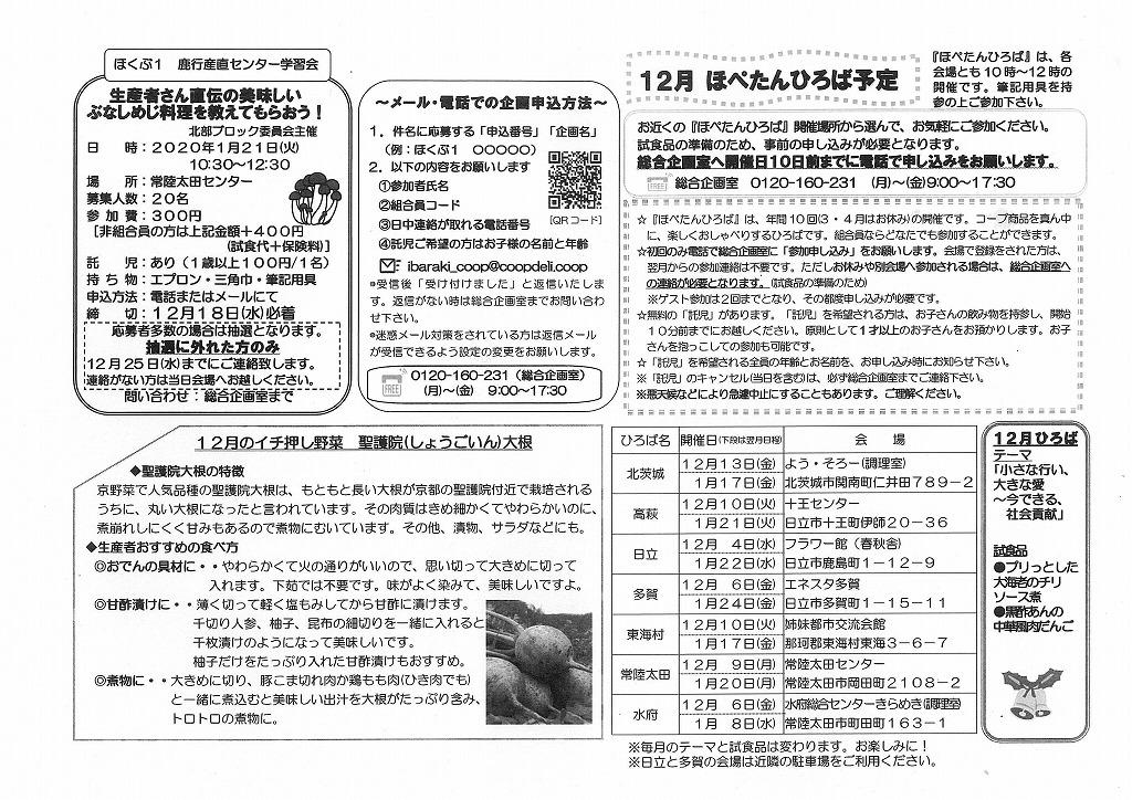https://ibaraki.coopnet.or.jp/blog/sanka_nw/images/hokubu1912-2.jpg