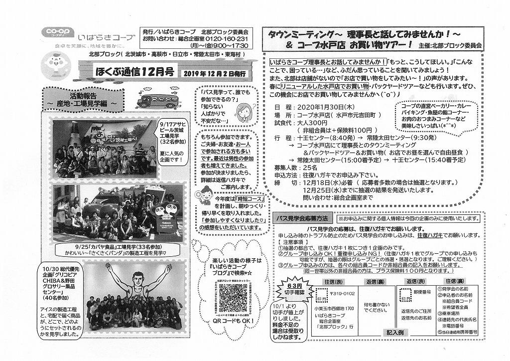 https://ibaraki.coopnet.or.jp/blog/sanka_nw/images/hokubu1912.jpg