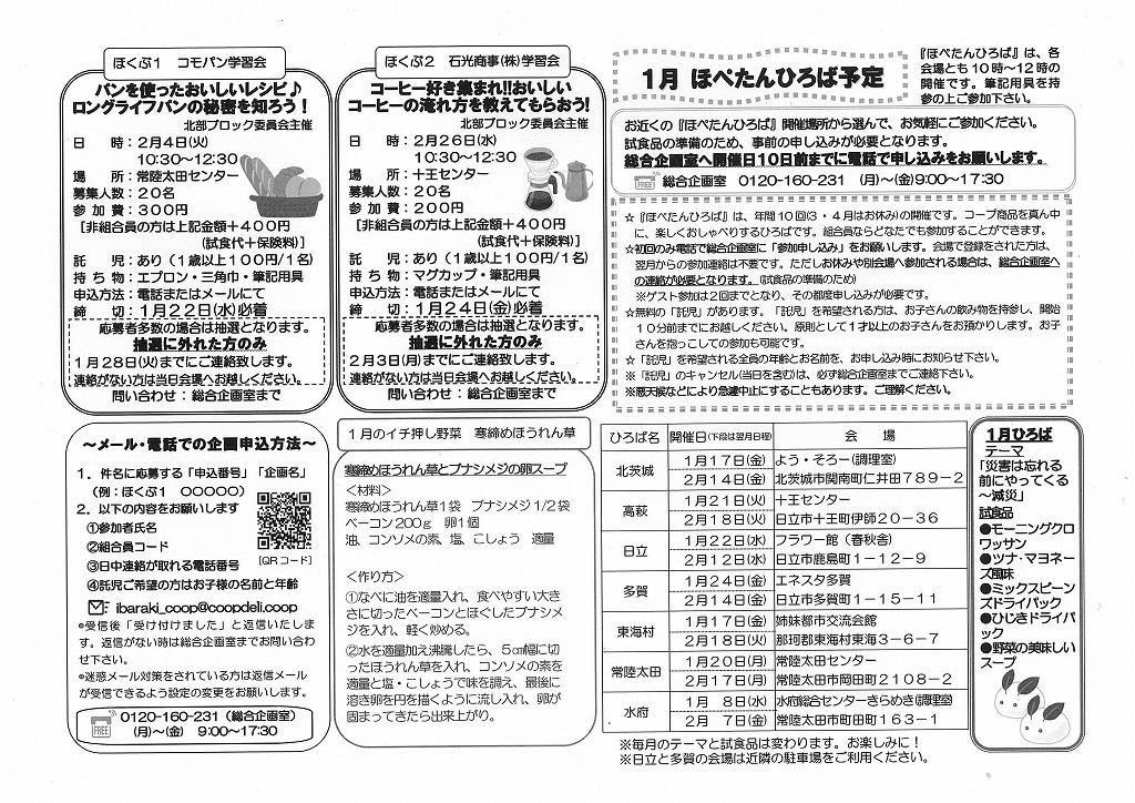 https://ibaraki.coopnet.or.jp/blog/sanka_nw/images/hokubu2001-4.jpg