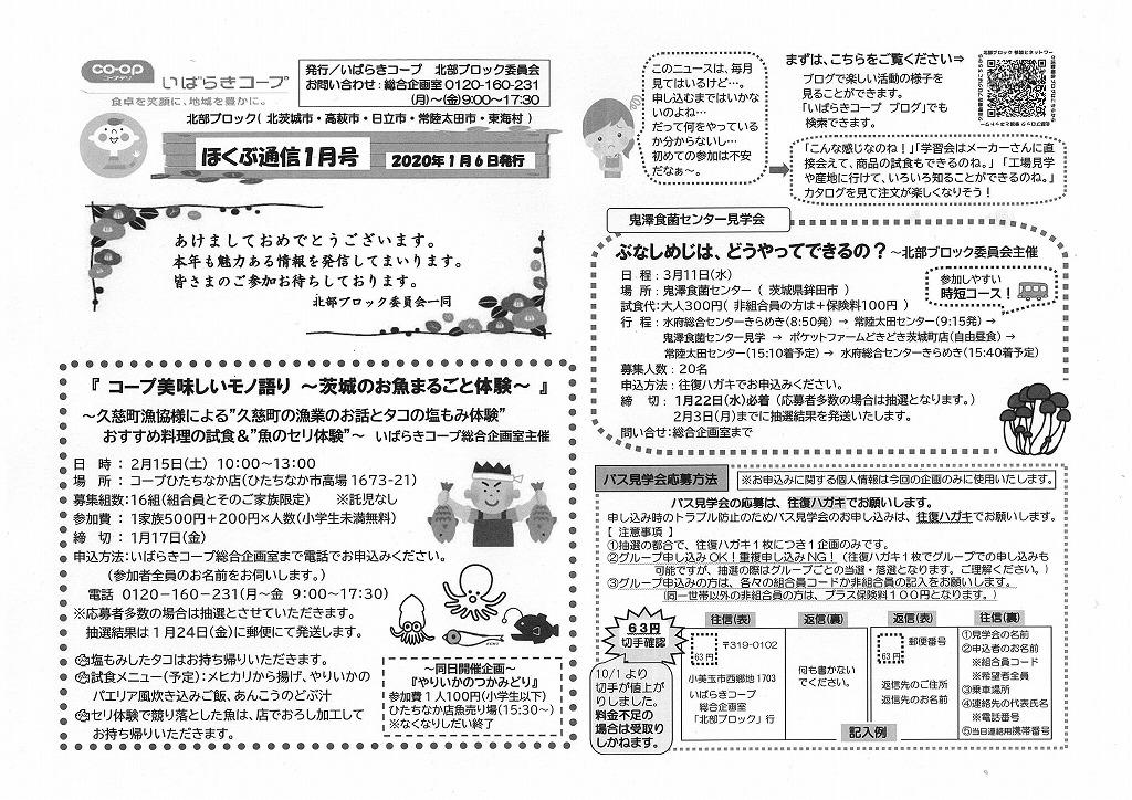 https://ibaraki.coopnet.or.jp/blog/sanka_nw/images/hokubu2001.jpg