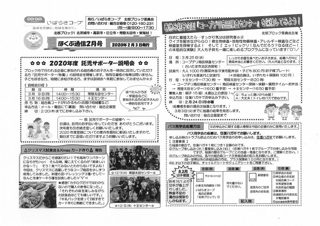 https://ibaraki.coopnet.or.jp/blog/sanka_nw/images/hokubu2002.jpg