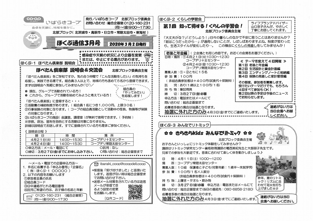 https://ibaraki.coopnet.or.jp/blog/sanka_nw/images/hokubu2003.jpg