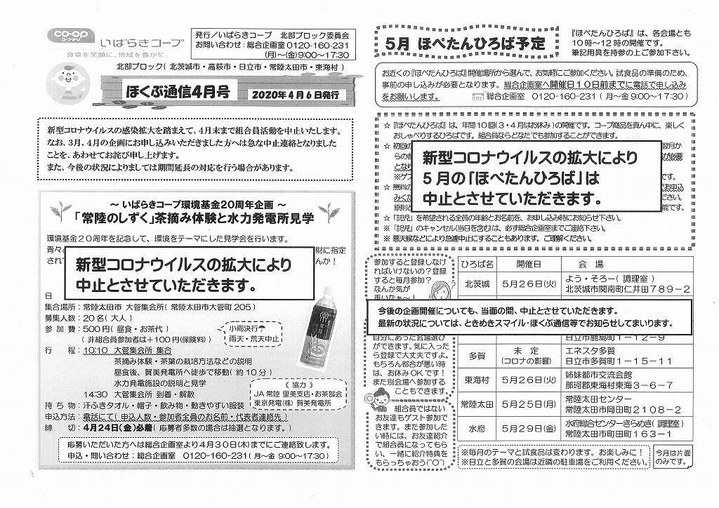 https://ibaraki.coopnet.or.jp/blog/sanka_nw/images/hokubu2004.jpg