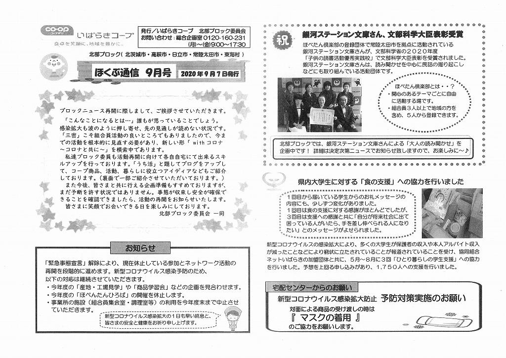 https://ibaraki.coopnet.or.jp/blog/sanka_nw/images/hokubu2009-1.jpg