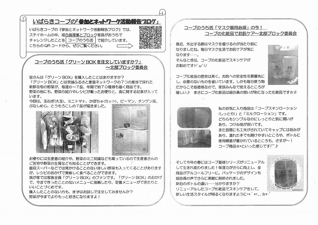 https://ibaraki.coopnet.or.jp/blog/sanka_nw/images/hokubu2009-2.jpg