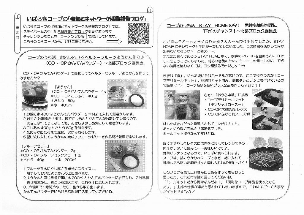 https://ibaraki.coopnet.or.jp/blog/sanka_nw/images/hokubu2010-2.jpg
