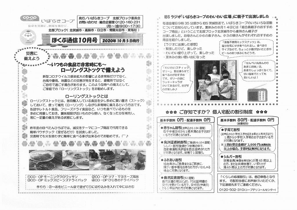 https://ibaraki.coopnet.or.jp/blog/sanka_nw/images/hokubu2010.jpg