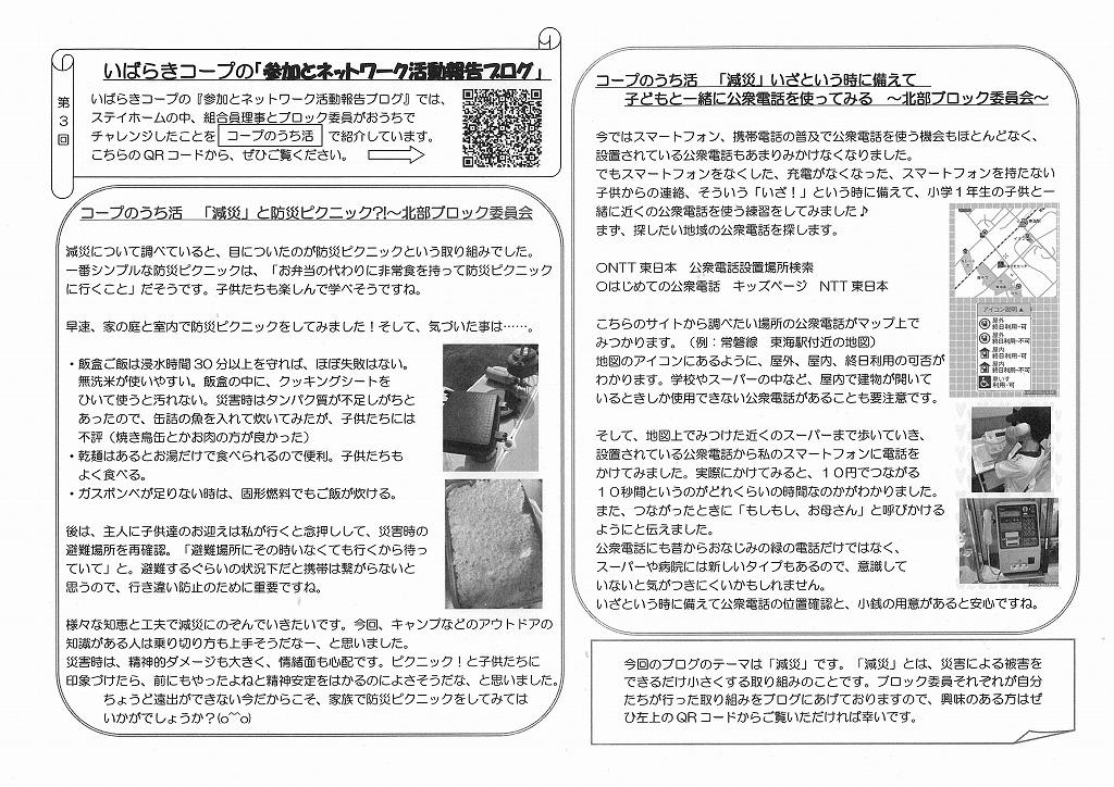https://ibaraki.coopnet.or.jp/blog/sanka_nw/images/hokubu2011-2.jpg