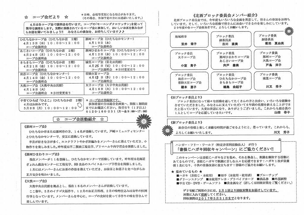 http://ibaraki.coopnet.or.jp/blog/sanka_nw/images/hokusei1704-2.jpg