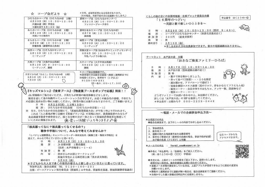 http://ibaraki.coopnet.or.jp/blog/sanka_nw/images/hokusei1706-2.jpg