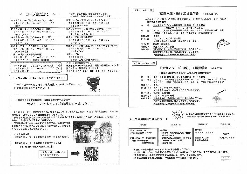 http://ibaraki.coopnet.or.jp/blog/sanka_nw/images/hokusei1709-2.jpg