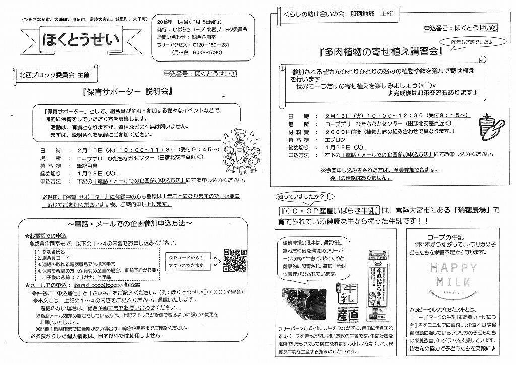 http://ibaraki.coopnet.or.jp/blog/sanka_nw/images/hokusei1801.jpg
