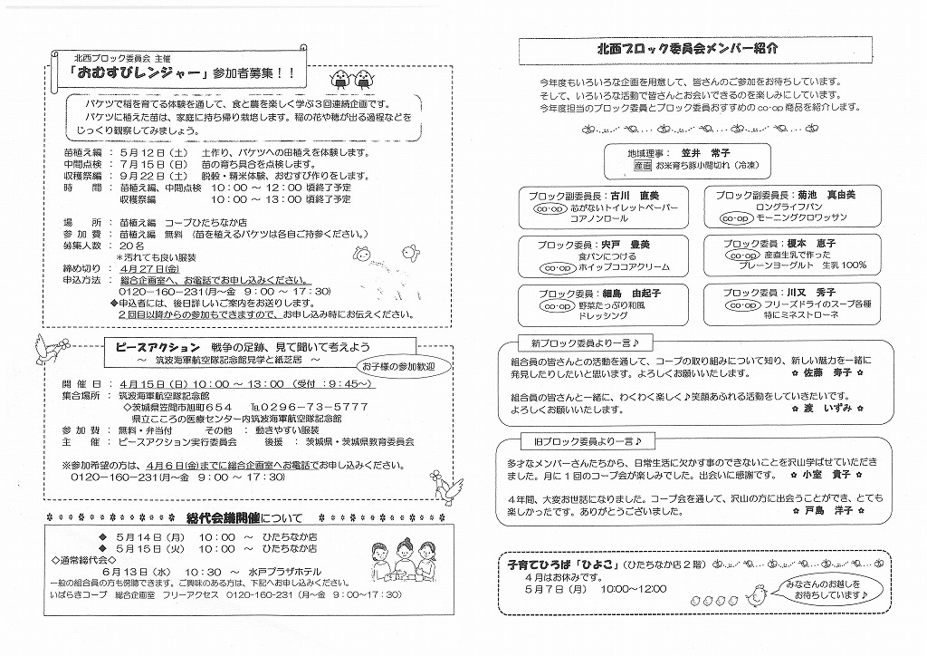 http://ibaraki.coopnet.or.jp/blog/sanka_nw/images/hokusei1804-2.jpg
