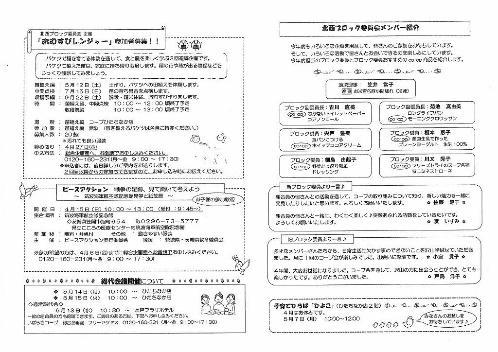 http://ibaraki.coopnet.or.jp/blog/sanka_nw/images/hokusei1804-3.jpg