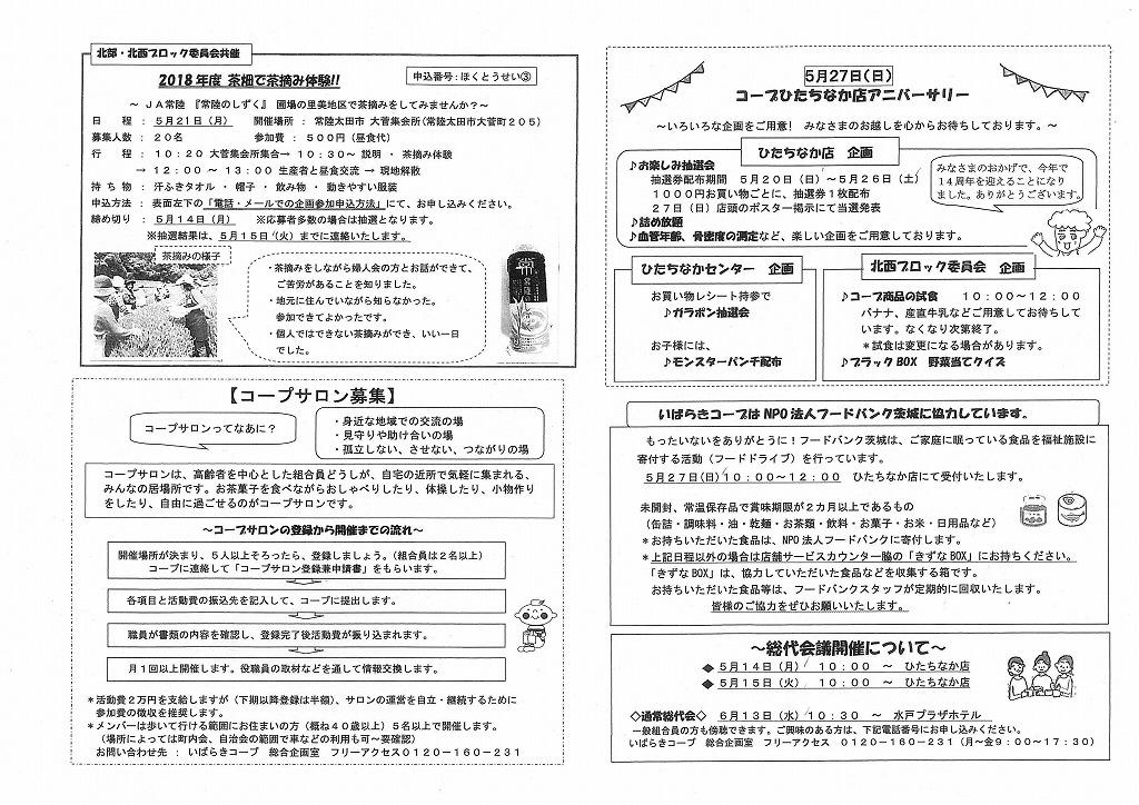 http://ibaraki.coopnet.or.jp/blog/sanka_nw/images/hokusei1805-4.jpg