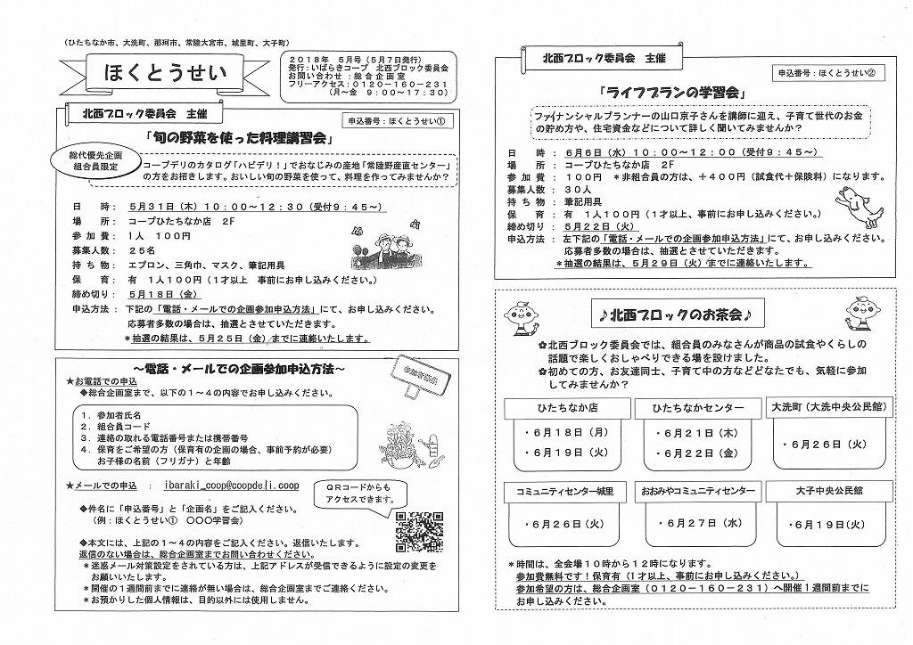 http://ibaraki.coopnet.or.jp/blog/sanka_nw/images/hokusei1805.jpg