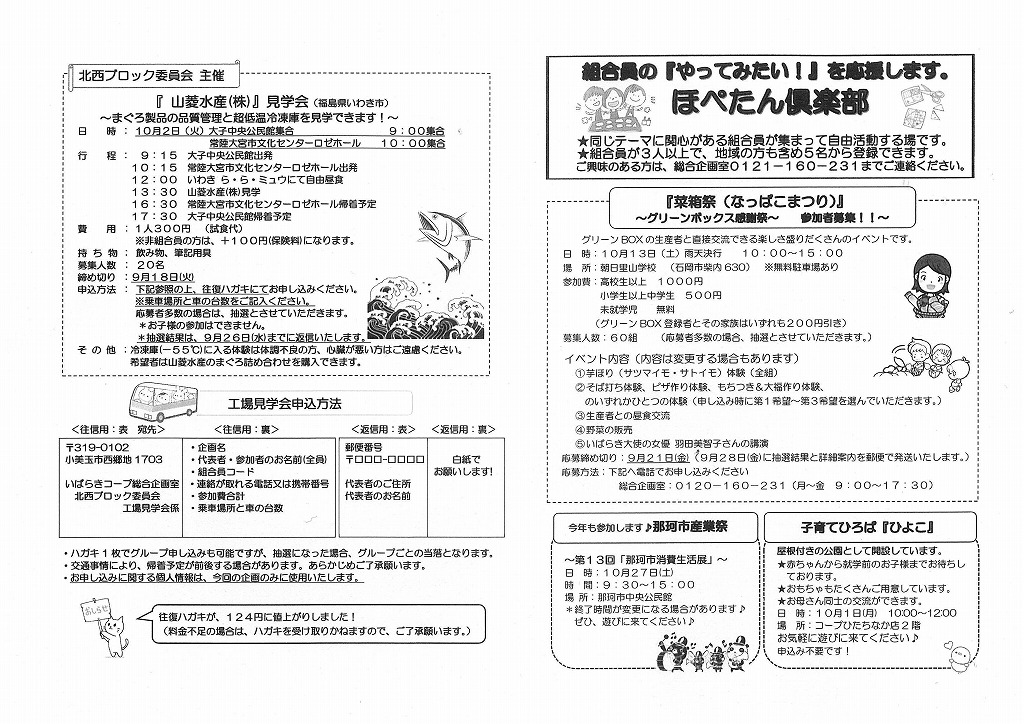http://ibaraki.coopnet.or.jp/blog/sanka_nw/images/hokusei1809-2.jpg