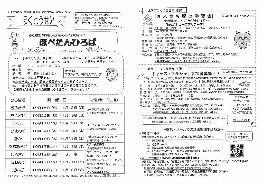 http://ibaraki.coopnet.or.jp/blog/sanka_nw/images/hokusei1810.jpg
