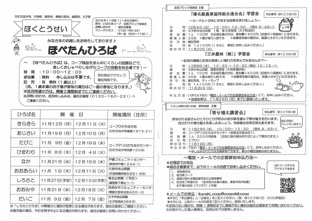 http://ibaraki.coopnet.or.jp/blog/sanka_nw/images/hokusei1811.jpg