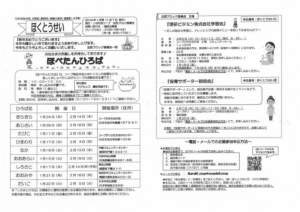 https://ibaraki.coopnet.or.jp/blog/sanka_nw/images/hokusei1901.jpg